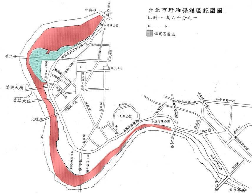 臺北市野雁保護區
